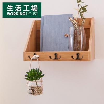 【品牌週全館8折起-生活工場】竹意壁掛三鉤收納盒