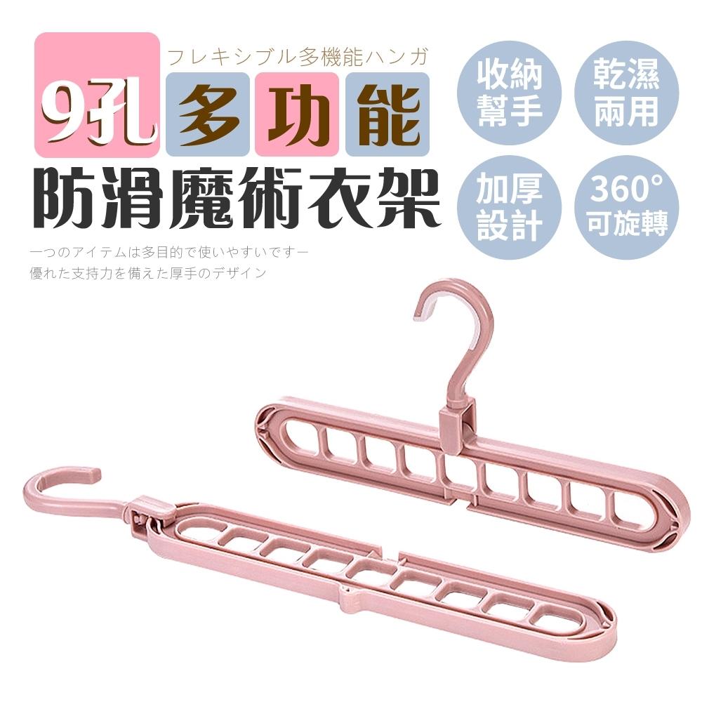 【FJ】9孔多功能防滑魔術衣架(5入組不挑色)
