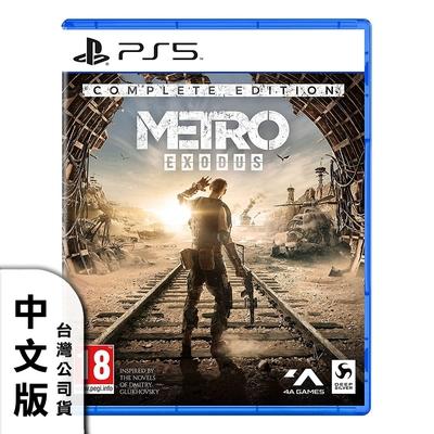 (預購) PS5 戰慄深隧:流亡 完全版 - 中文版