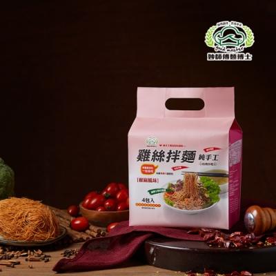 妙師傅麵博士 手工雞絲拌麵 椒麻風味(4包/袋)