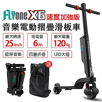 FLYone X6 速度加強版 6AH高電量 音樂精靈 雙避震迷你折疊式LED大燈電動滑板車-急