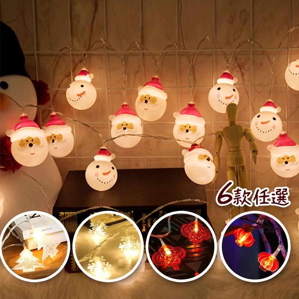 半島良品 1-5米節慶風聖誕新年布置LED燈串-2款/交換禮物/空間布置
