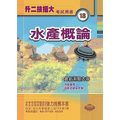 水產概論(2版)