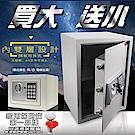 【守護者保險箱】買大送小 保險箱 電子密碼保險箱 大型保險箱 50EA3