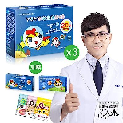 悠活原力 YOYO敏立清益生菌-多多原味X3(60條/盒)