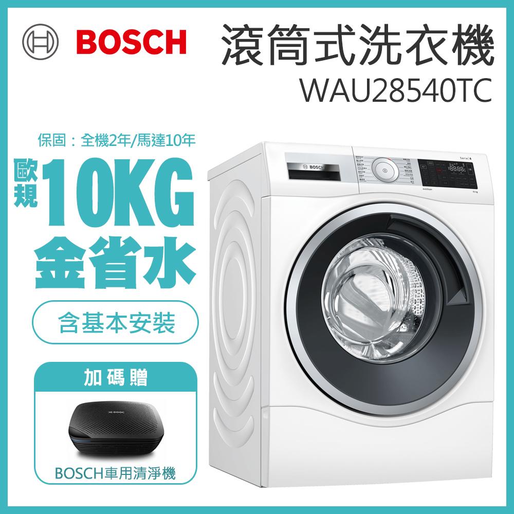 BOSCH 博世 10公斤 去漬淨白滾筒式洗衣機 WAU28540TC