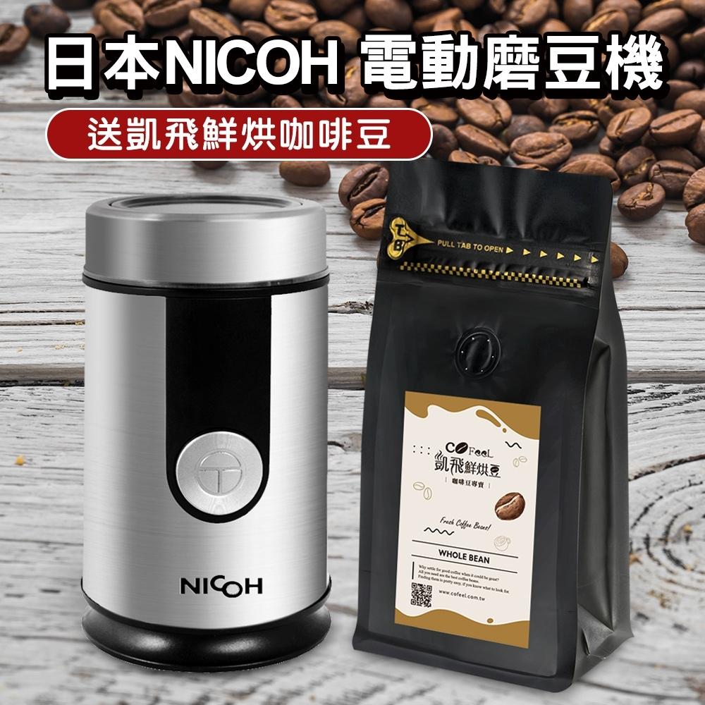 日本NICOH 不鏽鋼電動磨豆機送凱飛鮮烘咖啡豆(NCG-50)