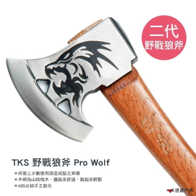 【TKS】野戰狼斧_二代 Pro Wolf 戰斧 斧頭 (悠遊戶外)