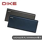 DIKE 淬鍊精鍛超大容量TypeC雙向行動電源20000型 DPP520