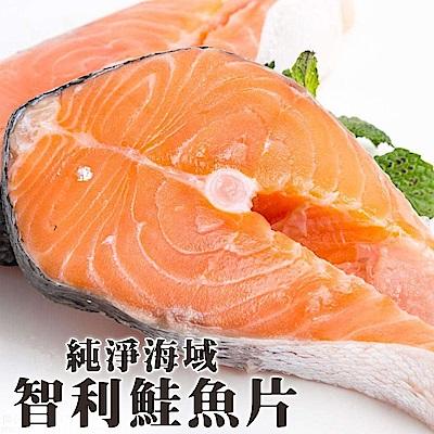 【海陸管家】鮮嫩智利鮭魚片8包(每包3片/每片約100g)