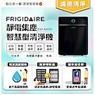 美國Frigidaire富及第 7-10坪 智慧型空氣清淨機 FAP-4205R