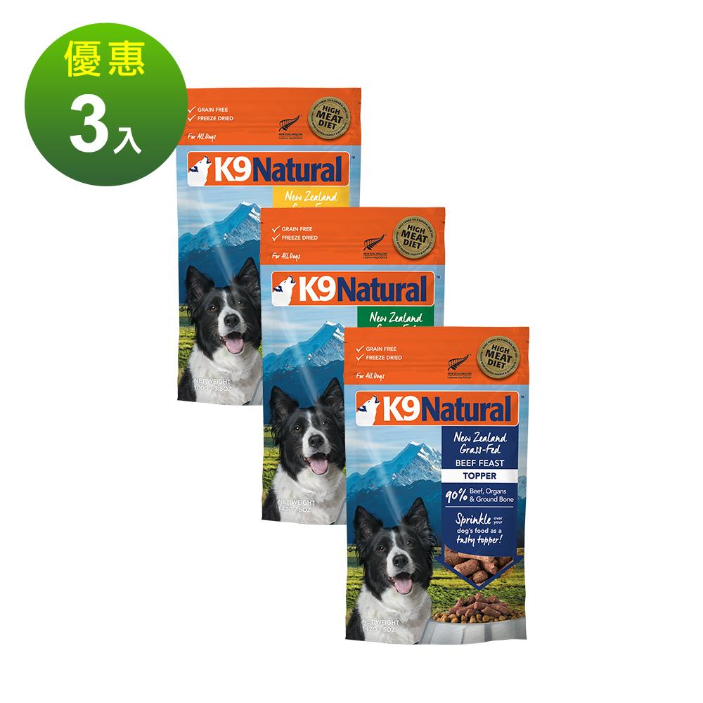 紐西蘭K9 Natural冷凍乾燥狗狗生食餐90% 牛/雞/羊 三件組
