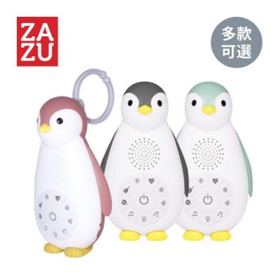 ZAZU 荷蘭 聲控感應攜帶型音樂安撫機 強鵝好朋友系列