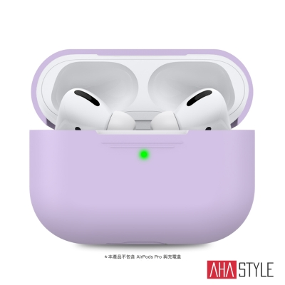 AHAStyle AirPods Pro 輕薄矽膠保護套 薰衣草紫色