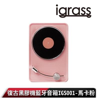 【igrass】復古黑膠機藍牙音箱