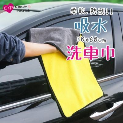 【Cap】加厚款洗車超強吸水巾(大號)