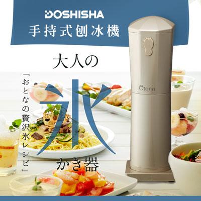 日本DOSHISHA 手持式刨冰機 CDIS-17CGD