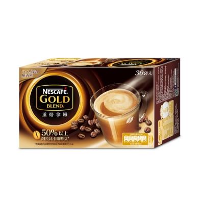 雀巢 金牌咖啡重焙拿鐵三合一(20gx30入)
