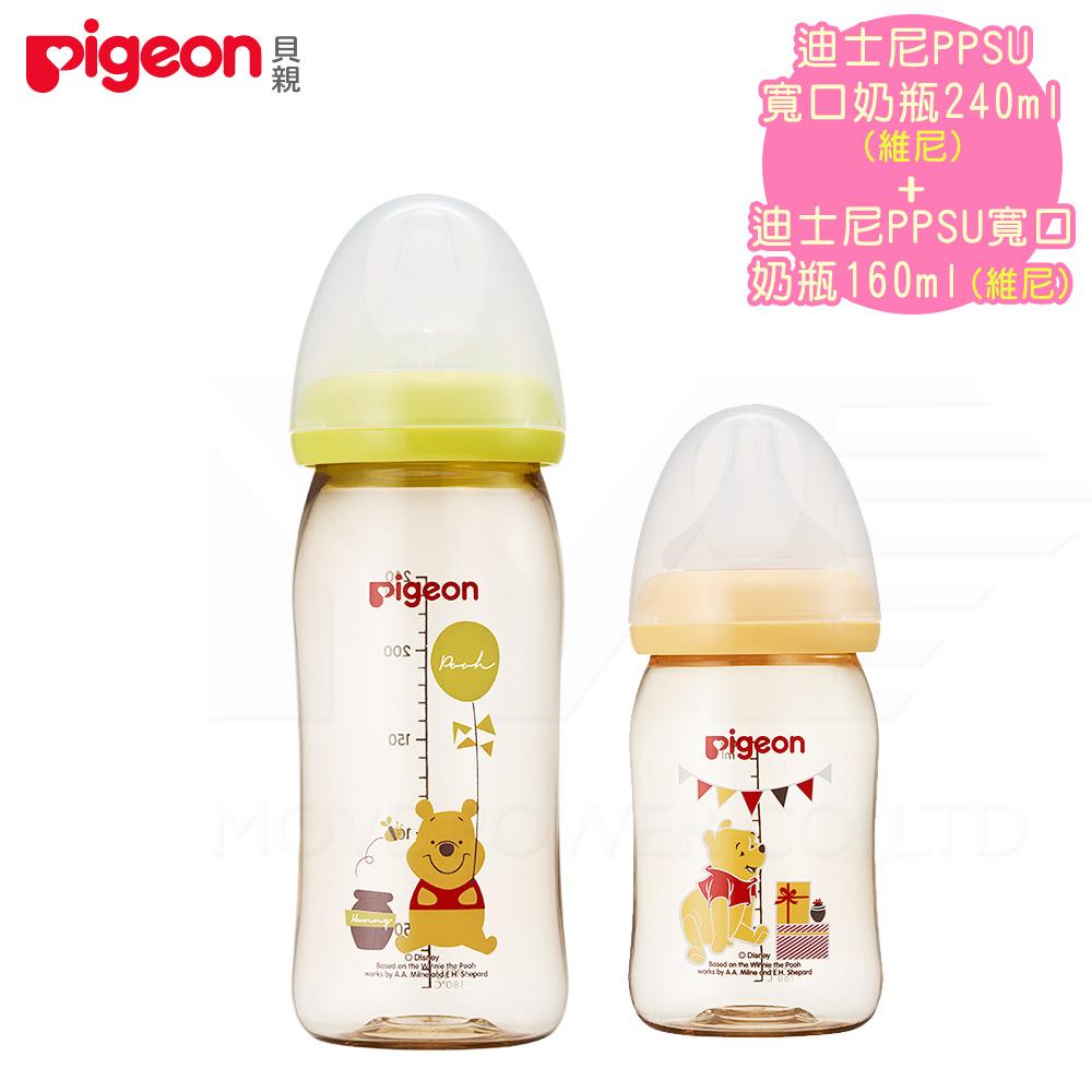 日本《Pigeon 貝親》迪士尼PPSU 寬口奶瓶-維尼款【240ml+160ml】