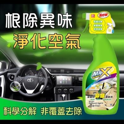 【BOTNY汽車/居家】異味根除劑475ML 冷氣 空調 芳香 除臭 消臭 去味 清洗