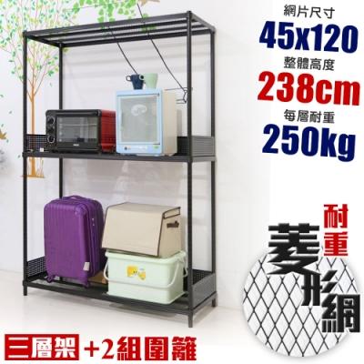 【居家cheaper】45X120X238M耐重菱形網三層架+2組圍籬 (鞋架/貨架/工作臺/鐵架/收納架)