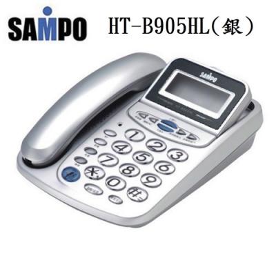 聲寶 SAMPO HT-B905 HL-銀色 來電顯示有線電話