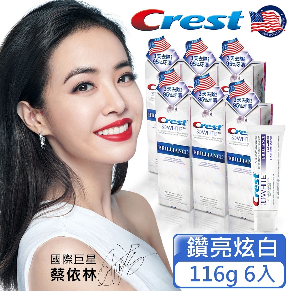 美國Crest-3DWhite專業鑽白牙膏116g(鑽亮炫白)6入