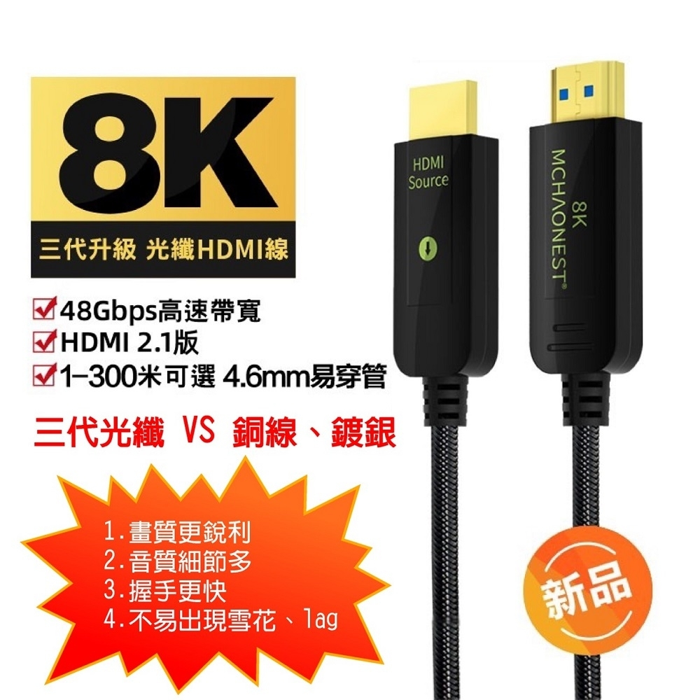MCHAONEST 純系列 光纖HDMI 1米 2.1版超高清第三代 8K@60Hz 4K 120P(支援Sony PS5)