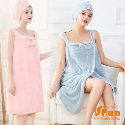 iSFun 速乾可穿式 珊瑚絨吸水成人浴巾浴袍+浴帽組