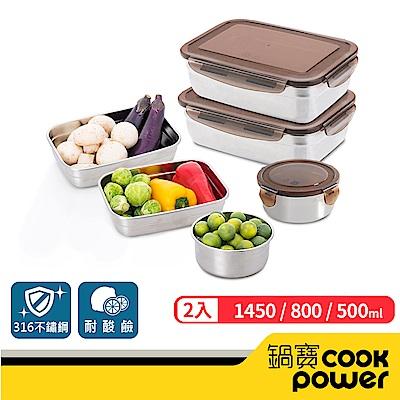鍋寶 316不鏽鋼保鮮盒家庭必備超值六入組 EO-BVS14Z208Z205Z2