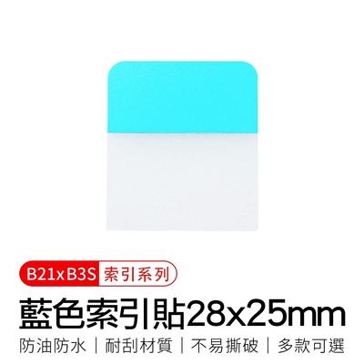 【精臣】B21拾光標籤紙-藍色索引貼28x25