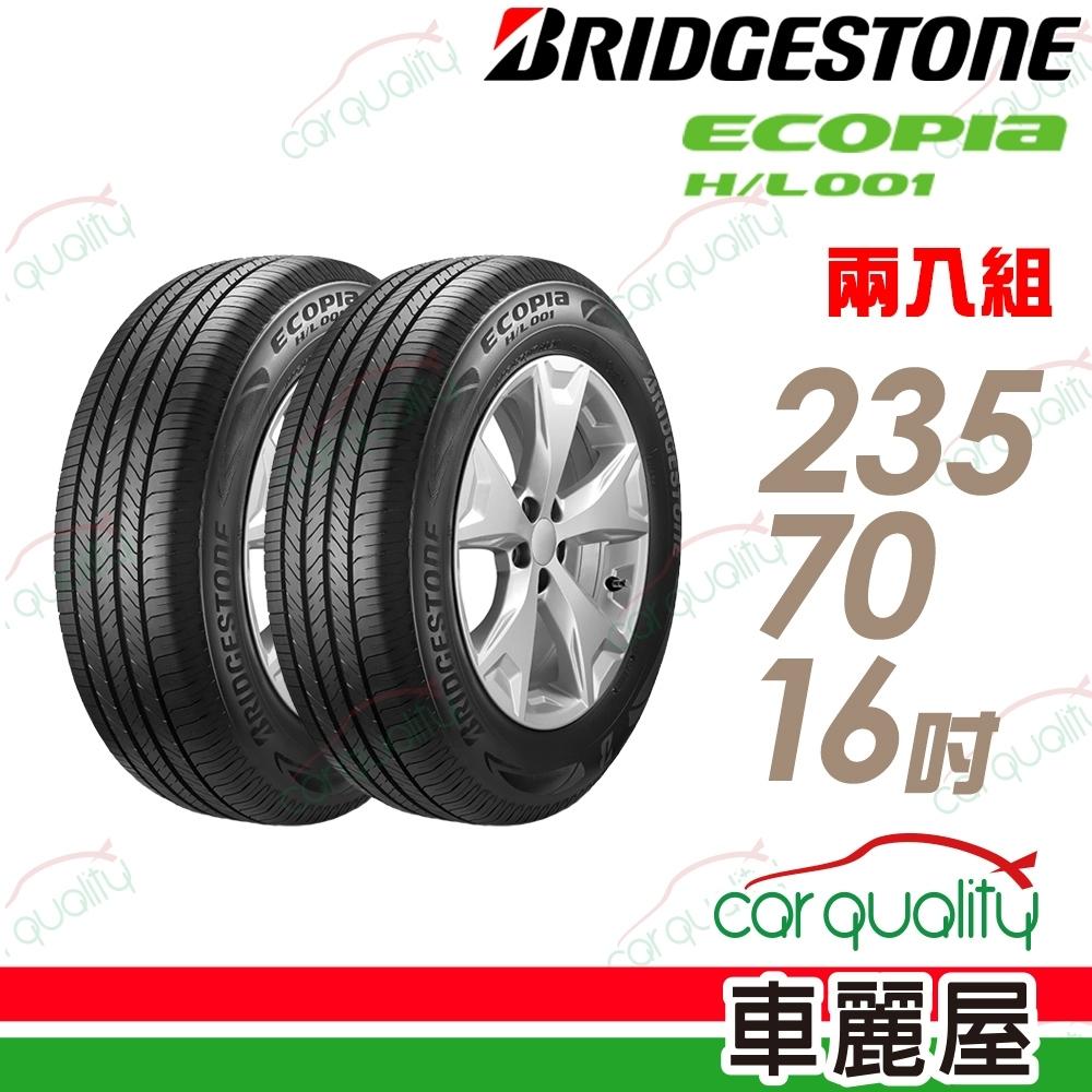 【普利司通】ECOPIA H/L001 省油經濟性輪胎_二入組_235/70/16