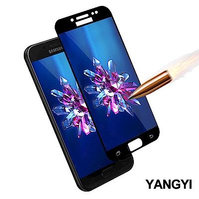 揚邑 Samsung J7 Pro 5.5吋 滿版鋼化玻璃膜弧邊防爆保護貼