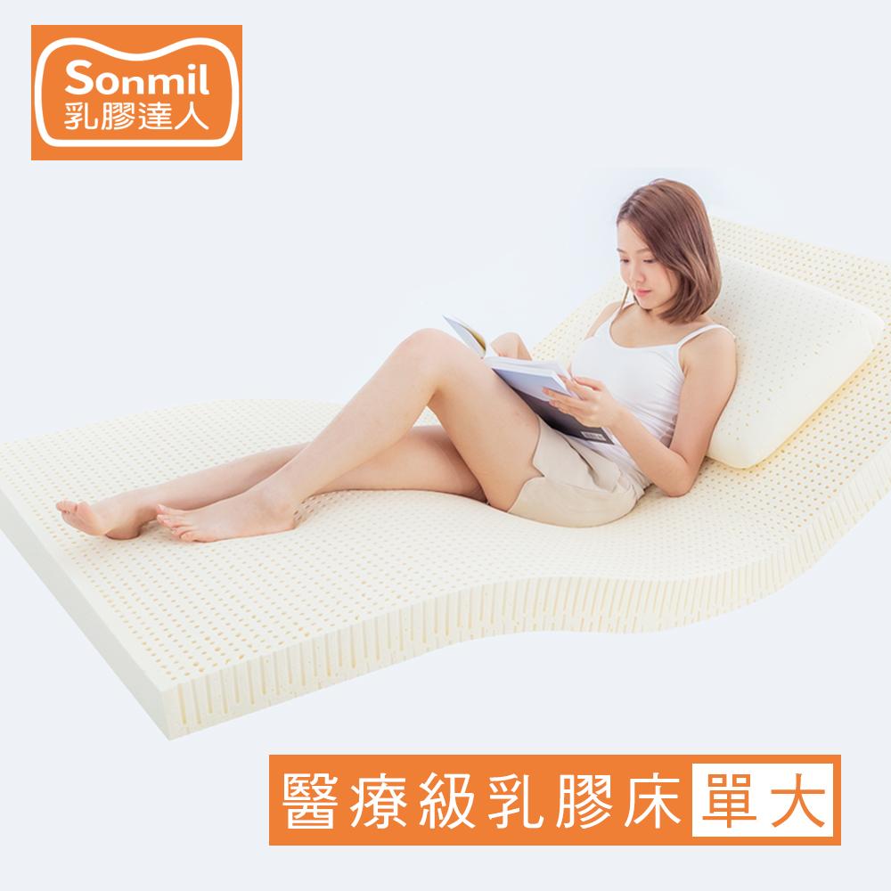 【sonmil乳膠床墊】5cm 醫療級乳膠床墊 單人加大3.5尺 銀纖維抗菌防臭型(包含防蹣防水、3M吸濕排汗機能)