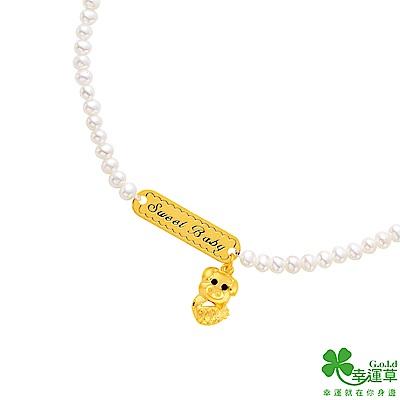 幸運草 祝旺寶貝黃金/純銀/珍珠彌月手鍊