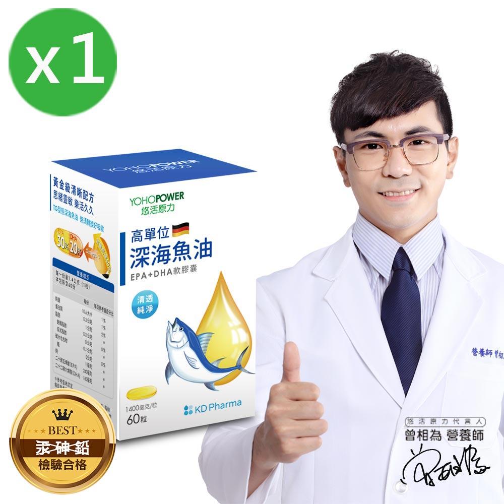 悠活原力 高單位深海魚油EPA+DHA軟膠囊(60顆/盒)