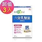 即期品-我的健康日記 六效乳酸菌 高鈣配方 (30日份)x3盒(效期至201904月)