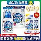 日本獅王LION 奈米樂超濃縮洗衣精 抗菌 1+4