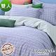 東妮寢飾100%精梳棉兩用被床包組(雙人/加大)均一價