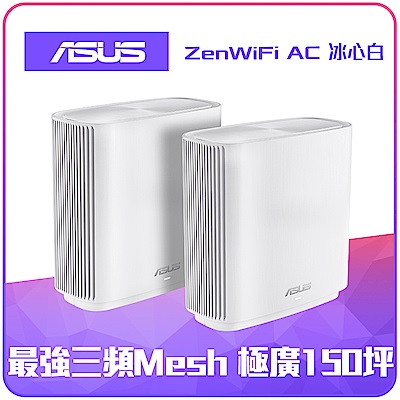 ASUS ZENWIFI CT8雙入組 AC3000 Mesh 三頻 WiFi 無線路由器(白色)