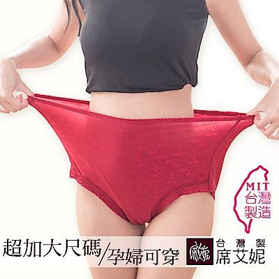 席艾妮SHIANEY 台灣製造(5件組)超加大緹花舒適輕薄內褲 孕婦也適穿