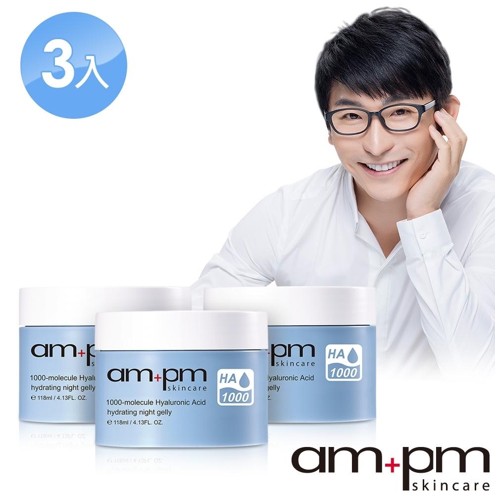 ampm 牛爾【任2件38折起】1000分子玻尿酸超保濕凍膜 3入