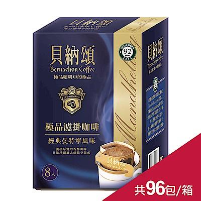 貝納頌 經典曼特寧濾泡式咖啡(96包/箱)