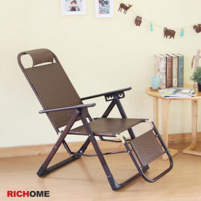 【RICHOME】PE藤可調式躺椅