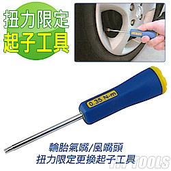 良匠工具 0.35Nm / 3 in-lbs 雙刻度扭力起子 汽車 機車 風嘴 氣嘴 更換