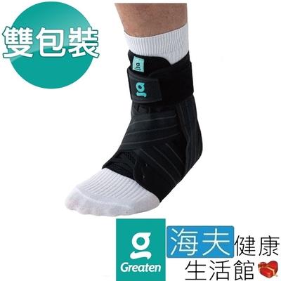 海夫健康生活館 Greaten 極騰護具 基礎防護系列 支撐型 專業護踝 雙包裝_0003AN