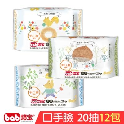 培寶超厚柔護濕巾(手口臉適用)20抽x12包/箱