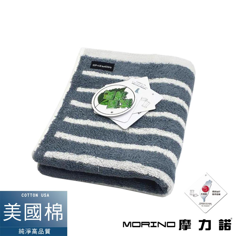 MORINO摩力諾 美國棉抗菌消臭橫紋毛巾- 灰