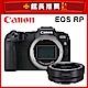Canon EOS RP 單機身+轉接環 (公司貨) product thumbnail 2