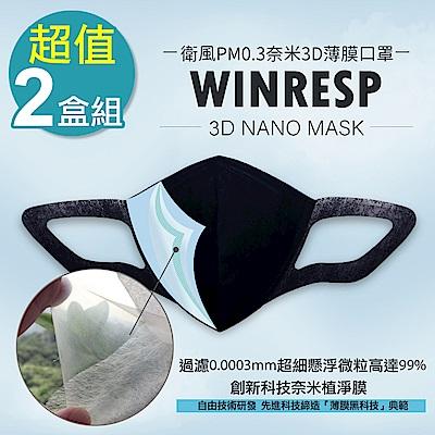 抗UV 衛風PM0.3奈米3D薄膜口罩(M-L)極致黑-30入(2盒裝)